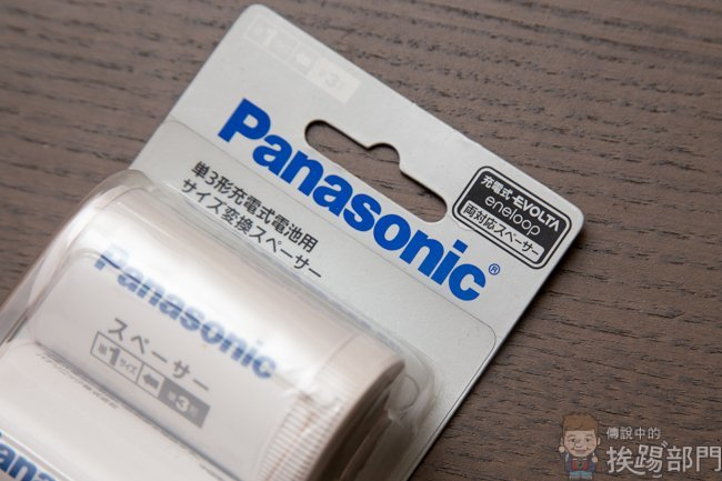 Panasonic eneloop 低自放充電電池專用 3號轉 1 號套筒