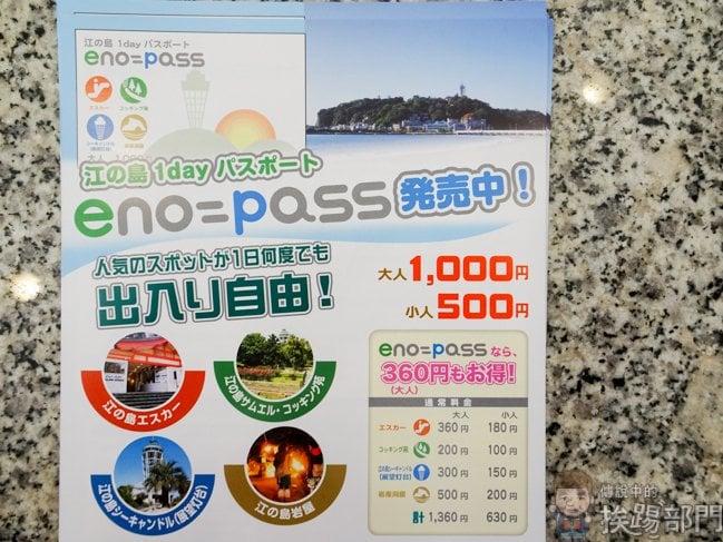 江之島一日周遊卷