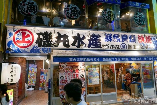 磯丸水産 日式居酒屋