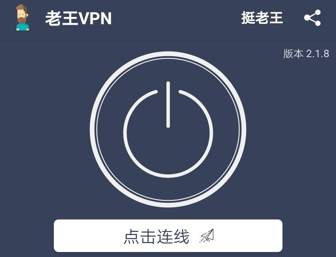 老王 VPN