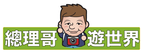 總理哥遊世界